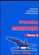 Отечественные бомбардировщики (1945-2000). часть 1