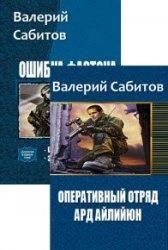 Валерий Сабитов. Сборник произведений (8 книг)
