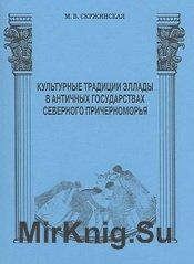 Культурные традиции Эллады в античных государствах Северного Причерноморья