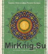 Введение в суфизм (на основе учения Накшбандия)