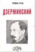Дзержинский (начало террора)