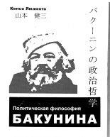 Политическая философия Бакунина: концепт исследования
