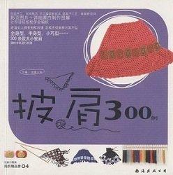 Bianzhi jingpin xiu weijin 300 Li:Shawl №4 2007