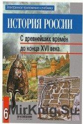 История России. С древнейших времен до конца XVI века