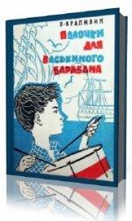 Палочки для Васькиного барабана  (Аудиокнига) читает  Александр Райдер
