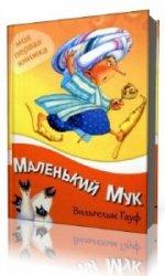 Маленький Мук  (Аудиокнига) читает  Голобородова Виктория