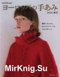 Let's Knit Series - European Hand Knitting №80584 2018