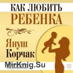 Как любить ребенка (аудиокнига)