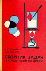 Сборник задач и упражнений по химии для средней школы (1980)