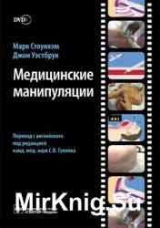Медицинские манипуляции (2011)
