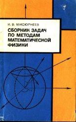 Сборник задач и упражнений по методам математической физики. Мисюркеев И. В.