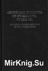 Английская литература от XIX века к XX, от XX к XIX: проблема взаимодействия литературных эпох