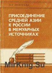 Присоединение Средней Азии к России в мемуарных источниках
