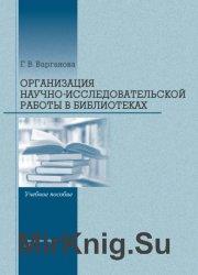 Организация научно-исследовательской работы в библиотеках