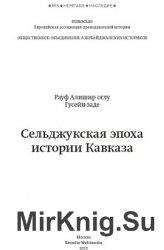 Сельджукская эпоха истории Кавказа