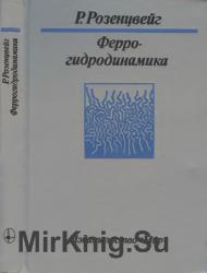 Феррогидродинамика