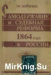 Самодержавие и судебная реформа 1864 года в России