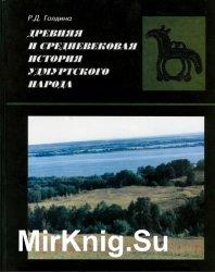 Древняя и средневековая история удмуртского народа