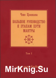 Большое руководство к этапам пути Мантры (Нагрим Ченмо). В 3 томах. Том 1