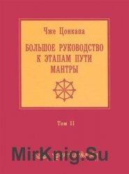 Большое руководство к этапам пути Мантры (Нагрим Ченмо). В 3 томах. Том 2