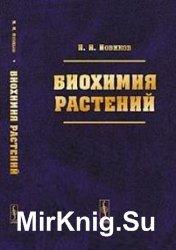Биохимия растений (2012) - Новиков Н.Н.