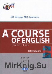 A course of English. Intermediate (Аудиокнига)