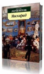 Маскарад и другие произведения  (Аудиокнига) читает  Александр Синица