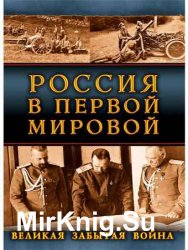 Великая забытая война. Трагедия и позор российской империи.