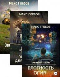 Макс Глебов. Сборник из 6 книг