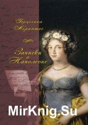 Записки, или Исторические воспоминания о Наполеоне, Революции, Директории, Консульстве, Империи и восстановлении Бурбонов