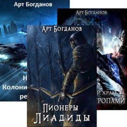 Арт Богданов. Сборник произведений (15 книг)