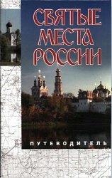 Святые места России. Путеводитель. Сборник