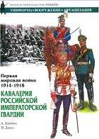 Первая мировая война 1914-1918. Кавалерия Российской Императорской Гвардии