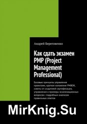 Как сдать экзамен PMP (Project Management Professional)