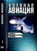 Военная авиация. Книга 1 - Самолеты и вертолеты