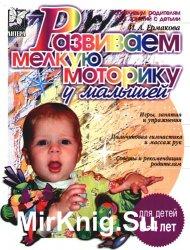 Развиваем мелкую моторику у малышей