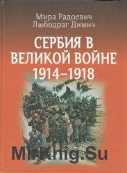 Сербия в Великой войне 1914-1918