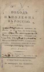 Поход Наполеона в Россию, или Описание происшествий бывших в России, в 1812 году, во время нашествия французов с народами всей Европы и бегства их (1-