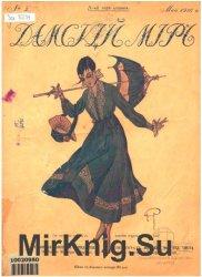 Дамский мир  № 5. 1916