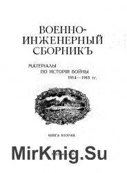 Военно-инженерный сборник.  Материалы по истории войны 1914-1918 гг. Книга 2