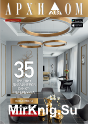 Архидом: 35 лучших дизайнеров Санкт-Петербурга 2018