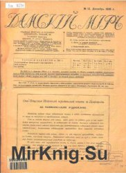 Дамский мир № 12. 1916