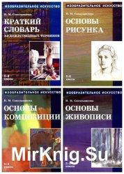 Изобразительное искусство: Учебник для учащихся 5-8 кл.: В 4 частях