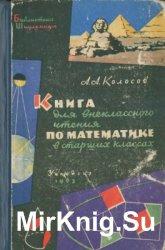 Книга для внеклассного чтения по математике в старших классах (VIII-X)