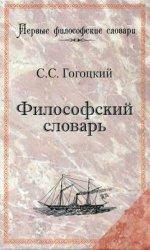 Гогоцкий С.С. Философский словарь