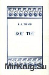 Бог Тот. Опыт исследования в области истории древне-египетской культуры