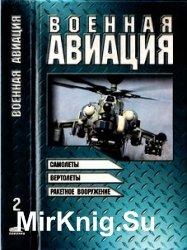 Военная авиация. Книга 2 - Самолеты, вертолеты и ракетное вооружение