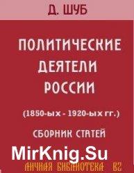 Политические деятели России 1850-ых—1920-ых