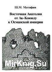 Восточная Анатолия от Ак–Коюнлу к Османской империи
