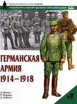 Германская армия. 1914—1918